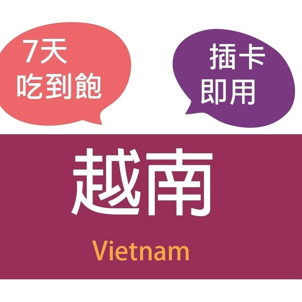 ♡滿499  ♡越南7 天吃到飽上網卡每天500MB 3G 無限流量2G
