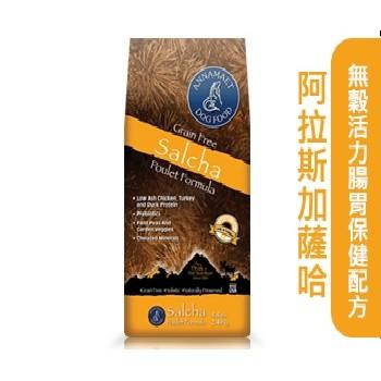 免 送coco 罐頭安娜瑪特ANNAMAET 阿拉斯加薩哈無穀活力腸胃保健5lb 840