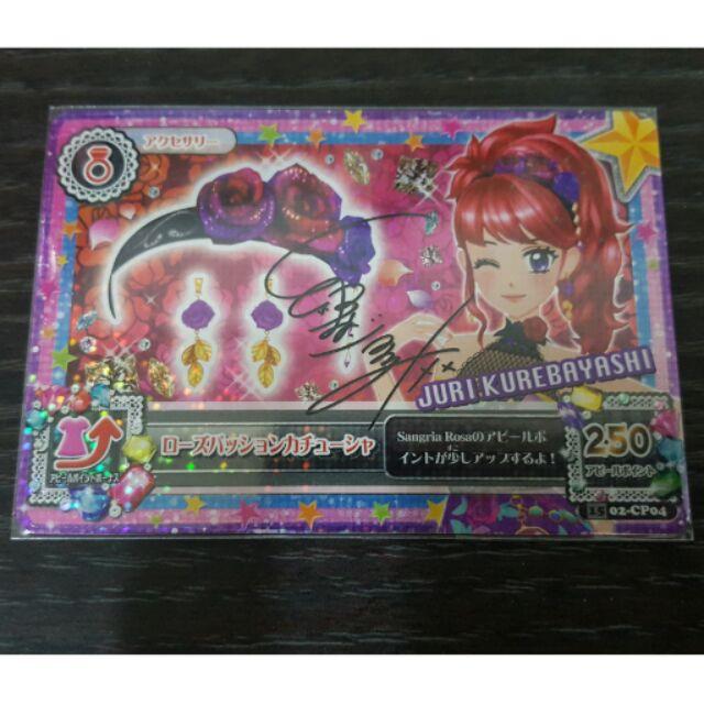 偶像學園Aikatsu 第三季第二彈熱情玫瑰髮箍CP 卡頭飾(台卡)