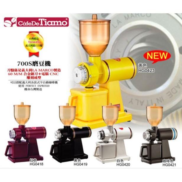 Tiamo 700S 半磅電動磨豆機黃色紅色黑色白色咖啡色