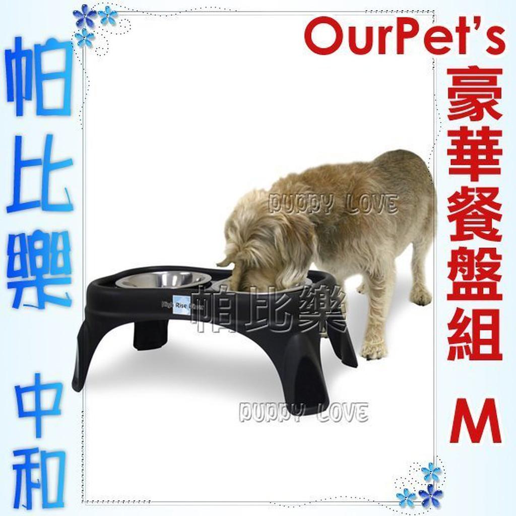 帕比樂美國Ourpets 架高豪華餐盤組~M 號~11491 每狗 餐桌幫助進食不易嘔吐架