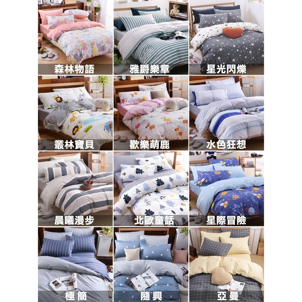 ~法國品牌Jumendi ~喬曼蒂單人、雙人、加大四件式精梳棉兩用被床包組床組床罩寢具 兒