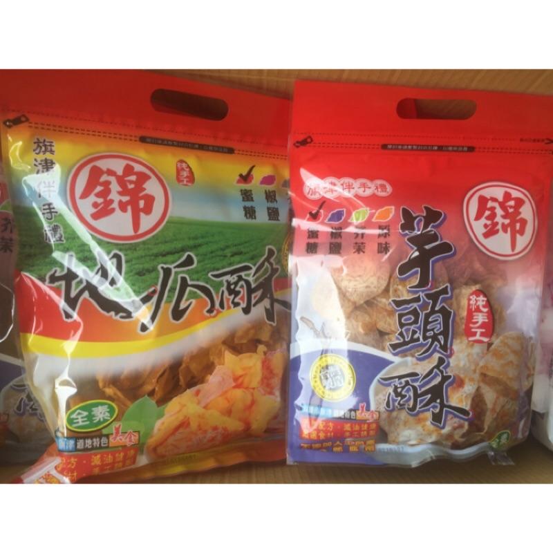 錦地瓜酥芋頭酥蜜糖