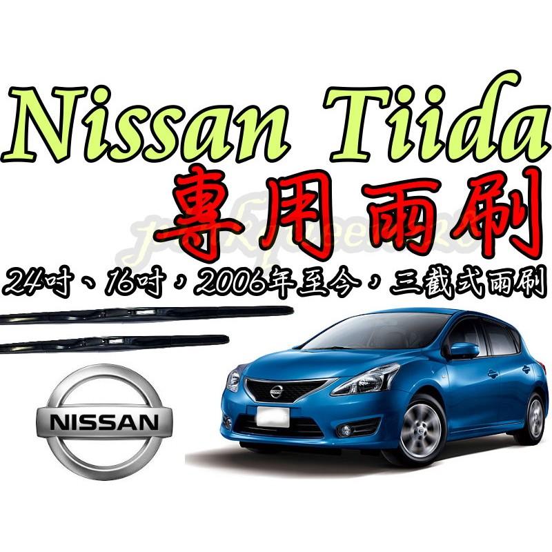 小膜女~Nissan Tiida 雨刷~26 14 日產裕隆X TRAIL 菱帥altis