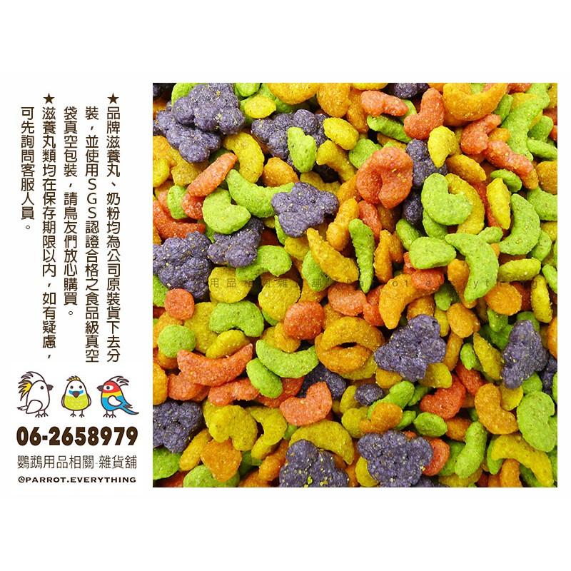 鸚鵡用品相關雜貨舖美國路比爾繁殖用滋養丸分裝包1 磅