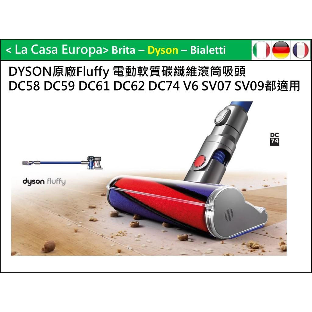 My Dyson Fluffy 軟質碳纖維滾筒吸頭~HH08 DC5859 DC61 DC