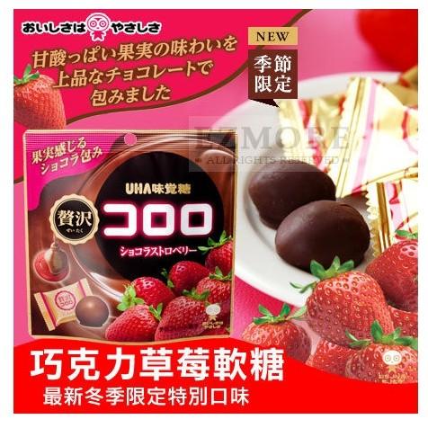 限定UHA 味覺糖巧克力草莓軟糖52g 酷露露可洛洛軟糖Kororo 軟糖~N102027