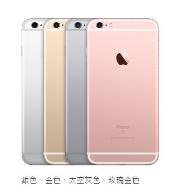 iPhone 6s PLUS 16GB 64GB 128GB 銀色、金色、太空灰色、玫瑰金