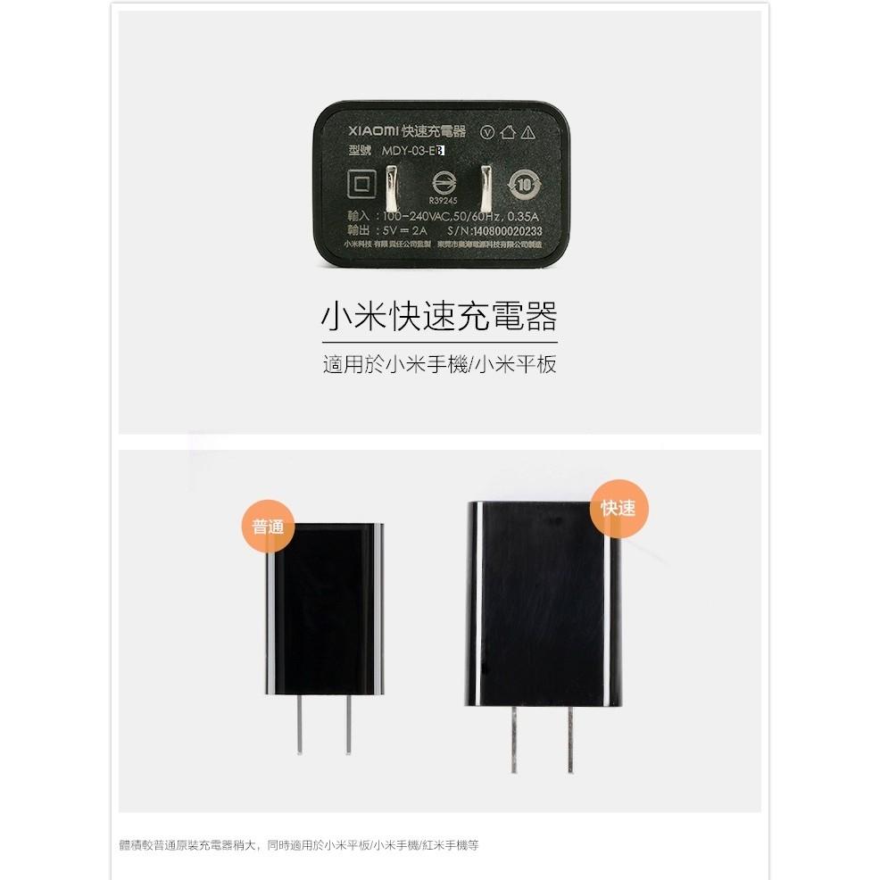 小米快充 正臺灣官網貨支援QC 2 0 充電100 臺灣貨充電頭小米手機充 MDY 03