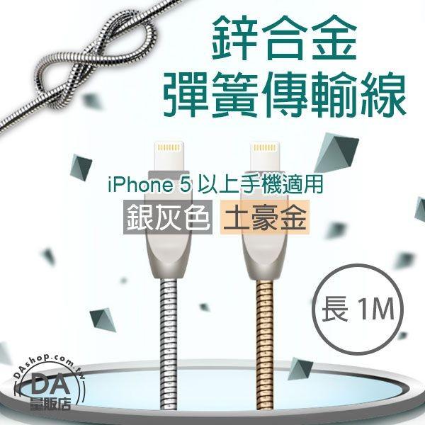 ~DA 量販店~iphone Micro USB 鋅合金不鏽鋼彈簧快充傳輸線充電線金色銀色