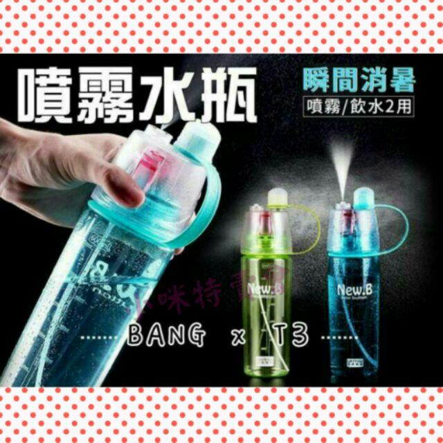 噴霧水瓶超大容量600 ml 兩用瞬間降溫補充水份 外出旅遊登山郊遊水壺