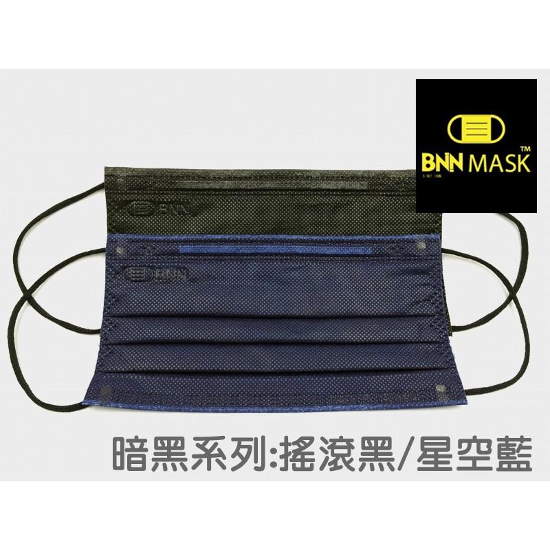 BNNMASK   超舒適柔軟升級加厚防塵拋棄式口罩星空藍搖滾黑單片25 入獨立單片包裝