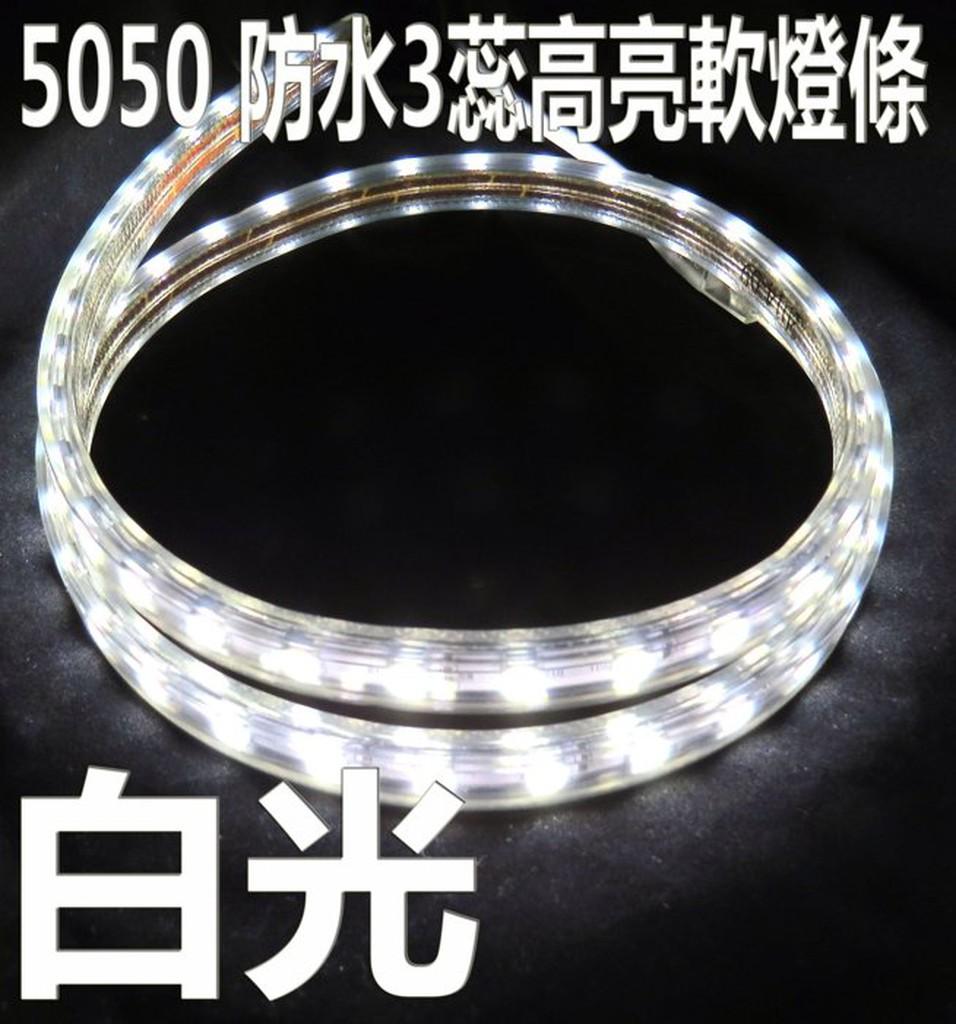 麥克照明10 米 正白光5050 3 蕊110V LED 燈條防水崁燈LED 燈管投射燈L