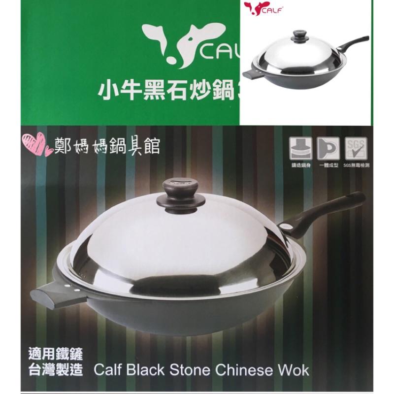 炒菜鍋牛頭牌BUFFALO 小牛CALF 黑石炒鍋39cm 單把附耳無塗層一體型 鐵鏟