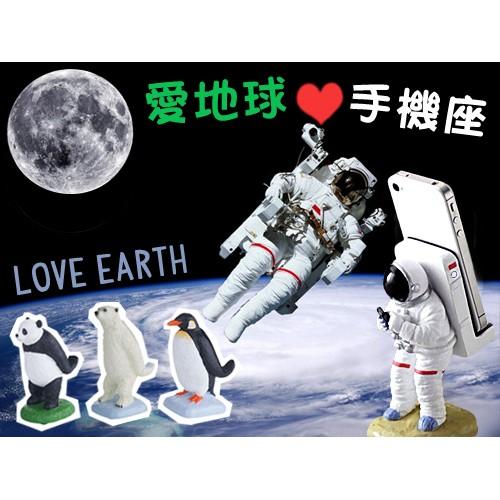 愛地球手機座太空人國王企鵝北極熊熊貓