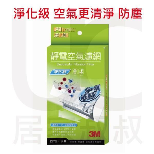 居家叔叔3M 淨呼吸Filtrete 9807 1 淨化級靜電空氣濾網更清淨冷氣濾網