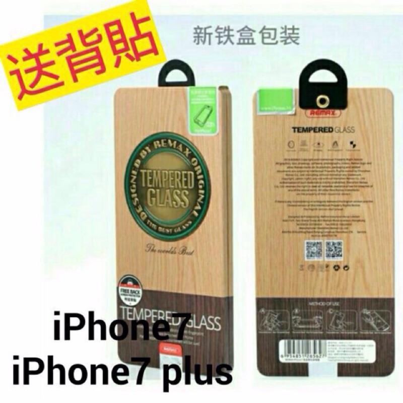 加送背貼iphone7 7plus 鋼化玻璃膜高清0 3mm 超薄2 5D 弧邊不刮手 鐵