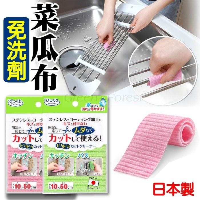 ~  可扣蝦幣~ 製sanko 長50cm 無毒免洗劑衛浴廚房 菜瓜布