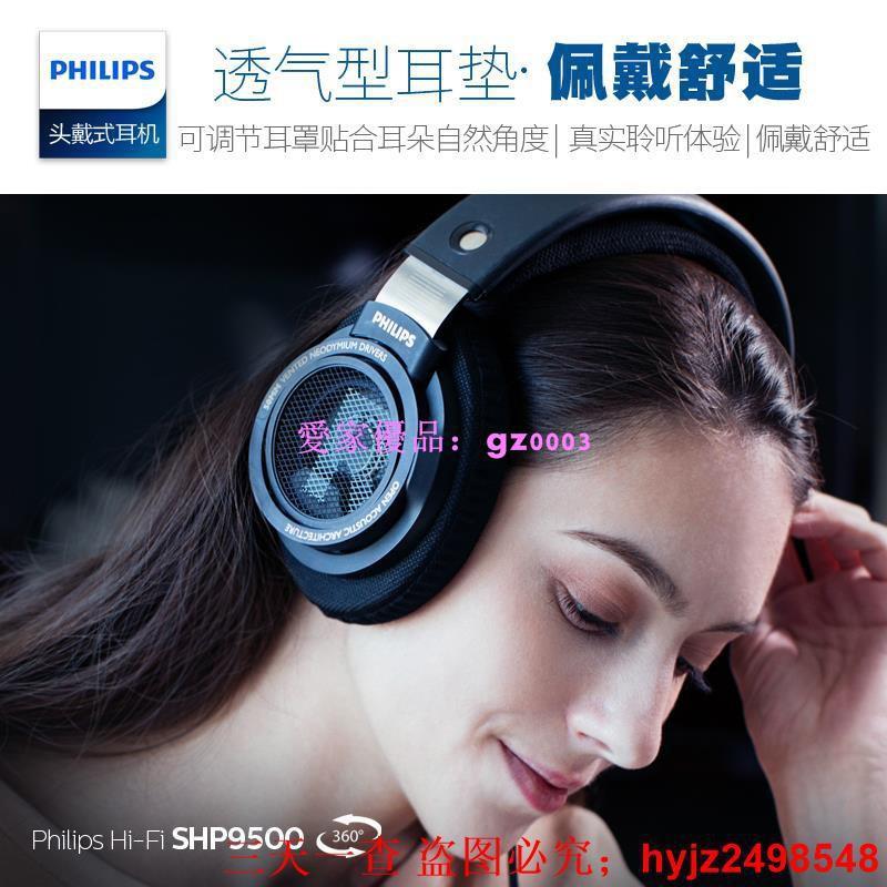 Philips/飛利浦 SHP9500/00開放式耳機發燒HIFI電腦手機電競