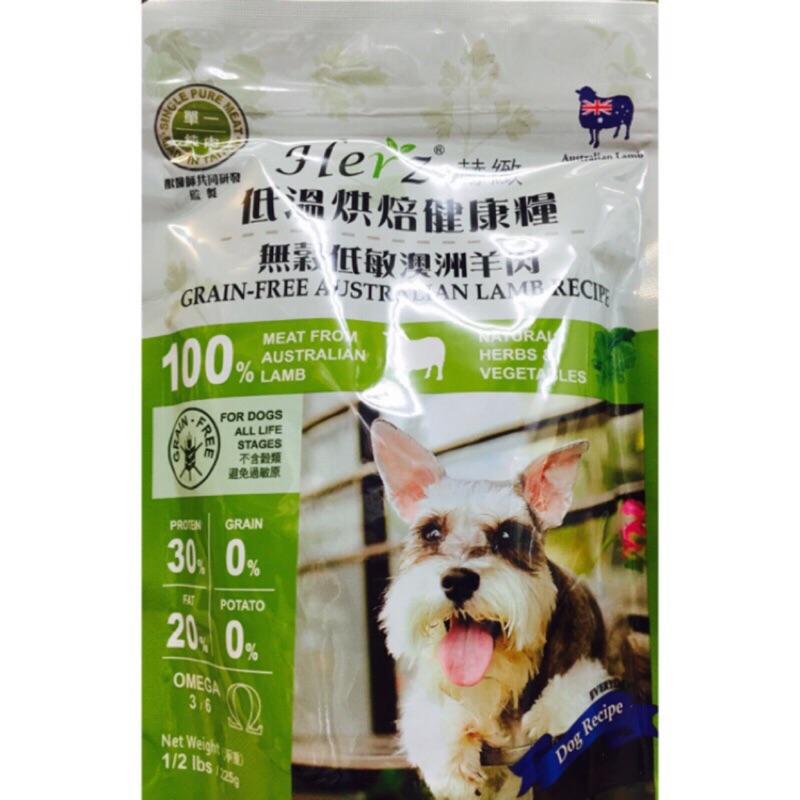 底價屋0 5 磅赫緻Herz 低溫烘焙健康糧飼料無穀澳洲羊肉0 5 磅225G