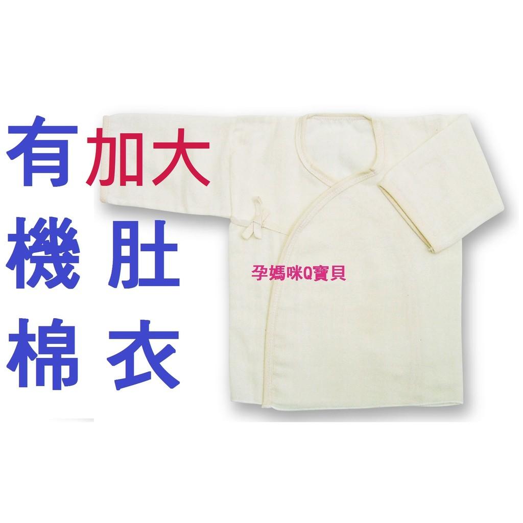 ~孕媽咪Q 寶貝~ 製聖哥NewStar 天然有機棉加大紗布肚衣無化學肥料、殺蟲劑、甲醛、