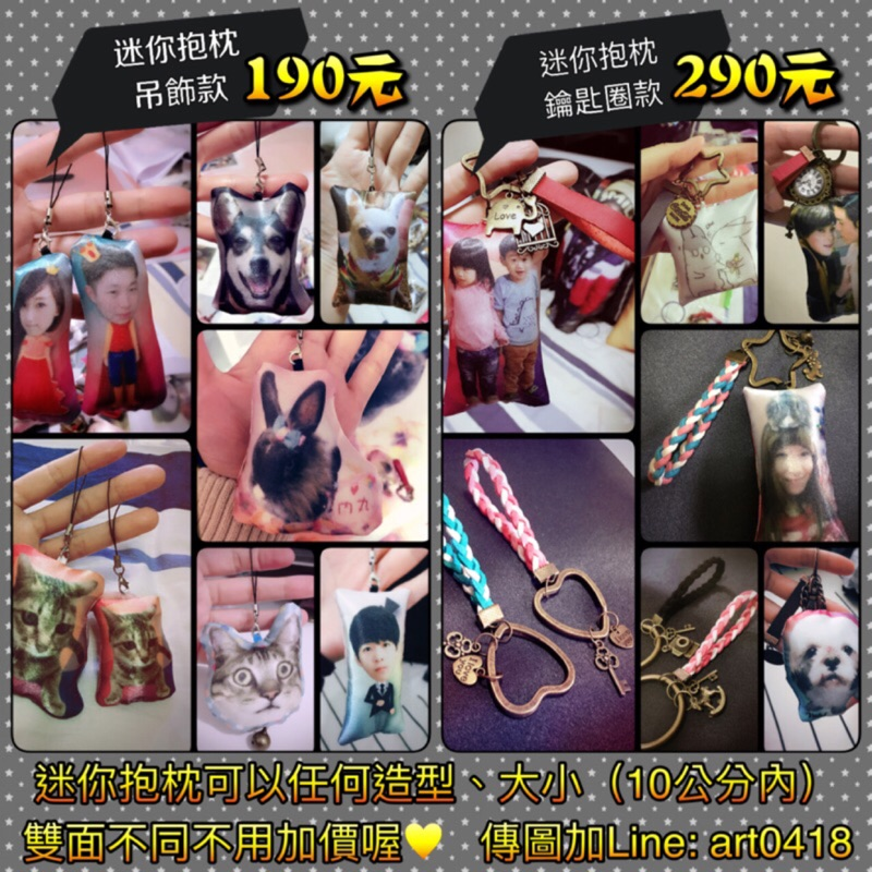 客製化訂做迷你抱枕手機吊飾鑰匙圈雙面可不同圖案 加上文字或修圖大尺寸抱枕也有~送禮 寵物小