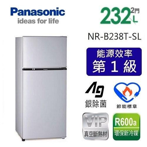 Panasonic 國際牌232 公升雙門冰箱NR B238T SL