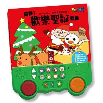 鈴鈴!歡樂聖誕歌謠FOOD 超人風車圖書英文童謠兒歌幼兒童書兒童音樂書幼兒音樂書英語有聲書