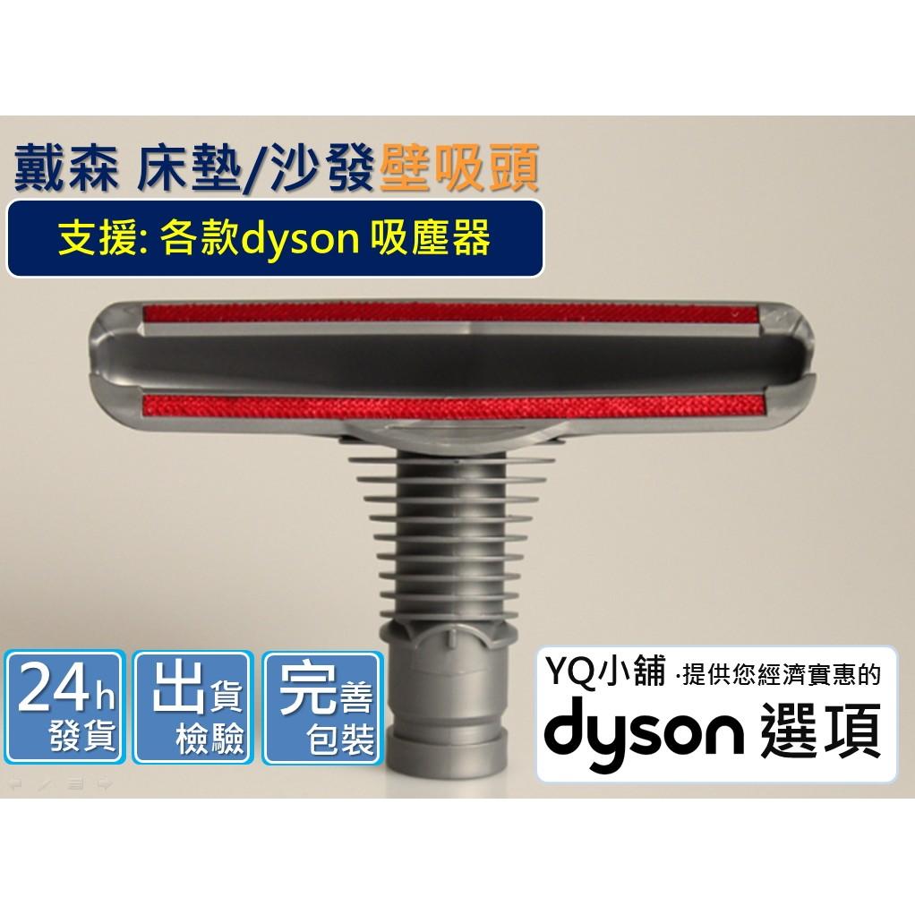 ~YQ 小舖~戴森dyson 副廠床墊塵蟎吸頭床墊吸頭沙發吸頭V6 DC62 DC52 D