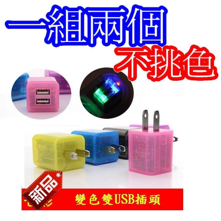 一筆單兩個發光雙孔USB 充 綠點彩色小夜燈發光充 USB 充電頭三星蘋果IPHONE