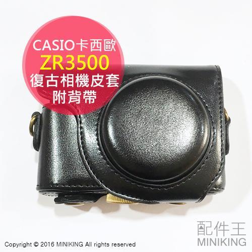~ 王~ Casio 卡西歐EX ZR3500 粉色玫紅色黃色紫色黑色白色復古皮套兩件式皮