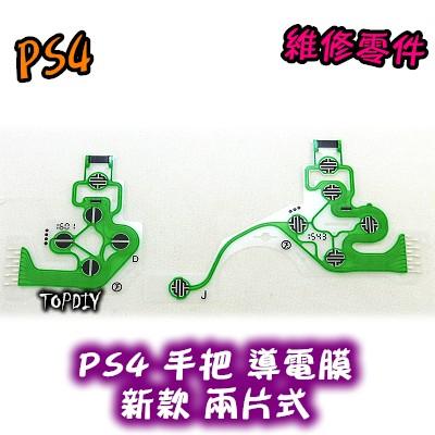 兩片式~TopDIY ~PS4 09D PS4 導電膜手把搖桿維修零件Xbox ps3 O