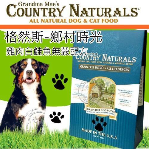 ~幸福培菓寵物~美國Country Naturals ~格然斯鄉村時光無穀成幼犬配方雞肉白