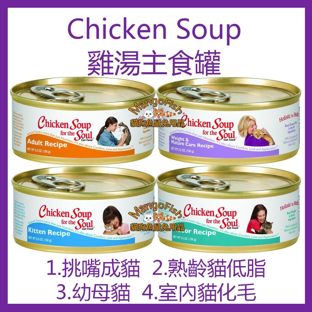 貓狗魚美國Chicken Soup 雞湯主食罐156g 幼母貓室內化毛貓挑嘴成貓成貓挑嘴熟