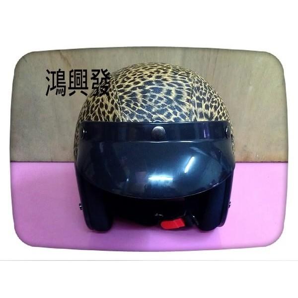 黑黃豹紋黃色金蔥安全帽豹紋安全帽復古帽安全帽金蔥帽3 4 安全帽