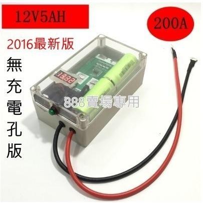 美國123 12V 5AH 機車啟動汽車輔助鐵鋰電池完全替代鉛酸電瓶鋰鐵電池電瓶汽車輔助穩