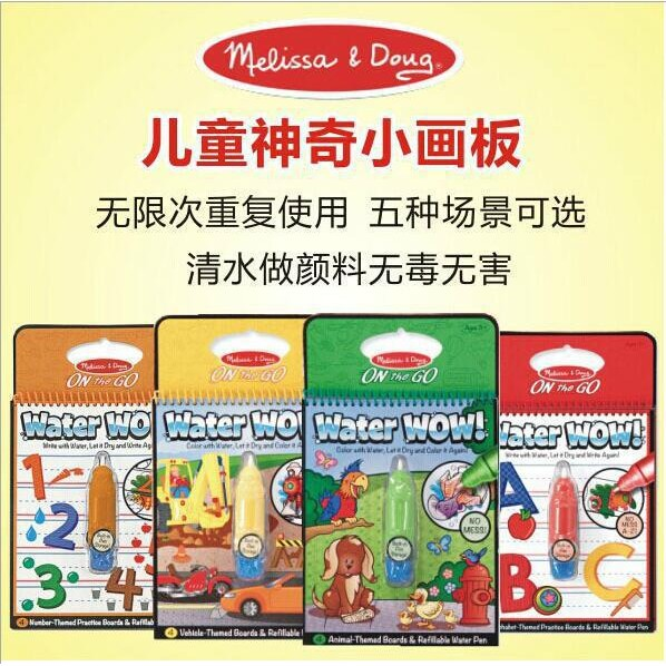 ~ ~Water Wow 兒童趣味彩繪板水畫本水顯畫可反復 益智塗鴉本