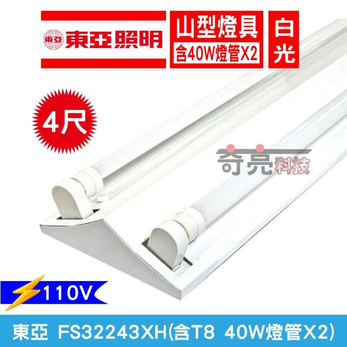 ~奇亮科技~含發票東亞FS 32243 T8 山型燈日光燈具雙管高功率110V 4 尺含T