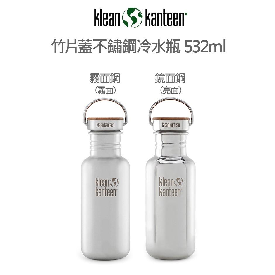 最後下殺↘DOWN ↘美國Klean Kanteen 竹片蓋不鏽鋼冷水瓶532ml 霧面、