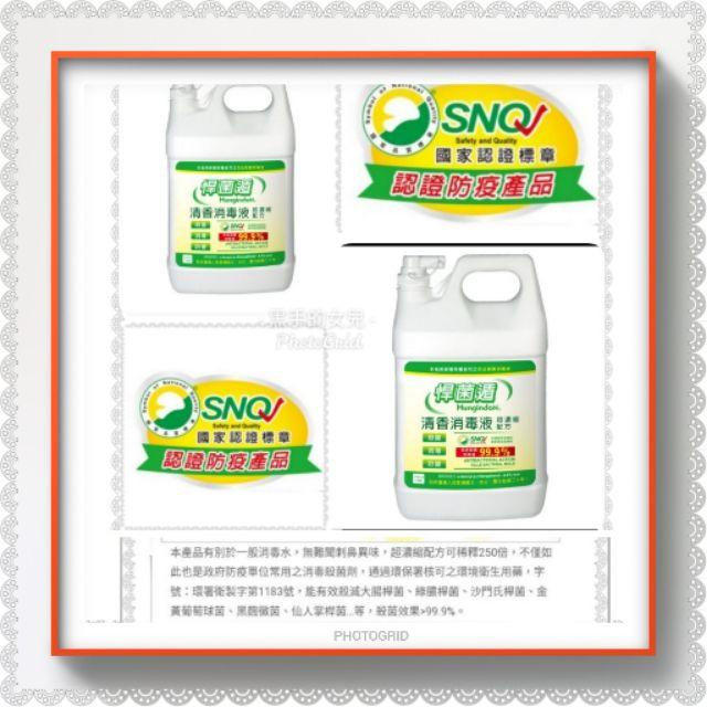 悍菌遁清香消毒液*1加侖(超商限寄1瓶)💥武漢肺炎不要來