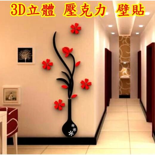 ~默朵小舖~3D 立體壁貼壁紙無痕花朵花瓶水晶壓克力牆貼牆壁裝飾裝潢佈置客廳房間 窗貼