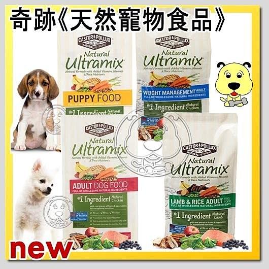 奇跡Ultramix 天然寵物食品5 5lb 2 4kg 900 元