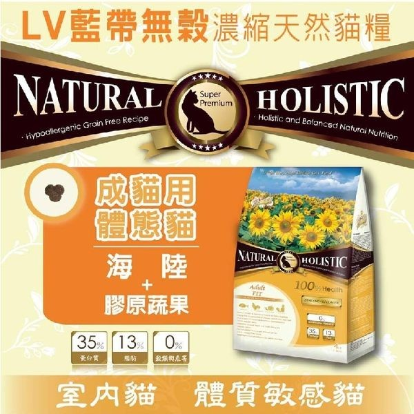 LV 藍帶無穀濃縮天然糧成貓體態貓海陸膠原蔬果12LB 3LB 4 包