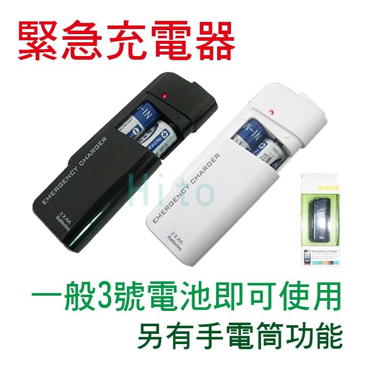 緊急充 行動電源3 號電池蘋果安卓iPhone6s HTC 三星S7 SONY 平板傳輸線