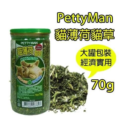 旺旺來【 】Petty Man 貓薄荷貓草70g 大罐貓草100 新鮮現採
