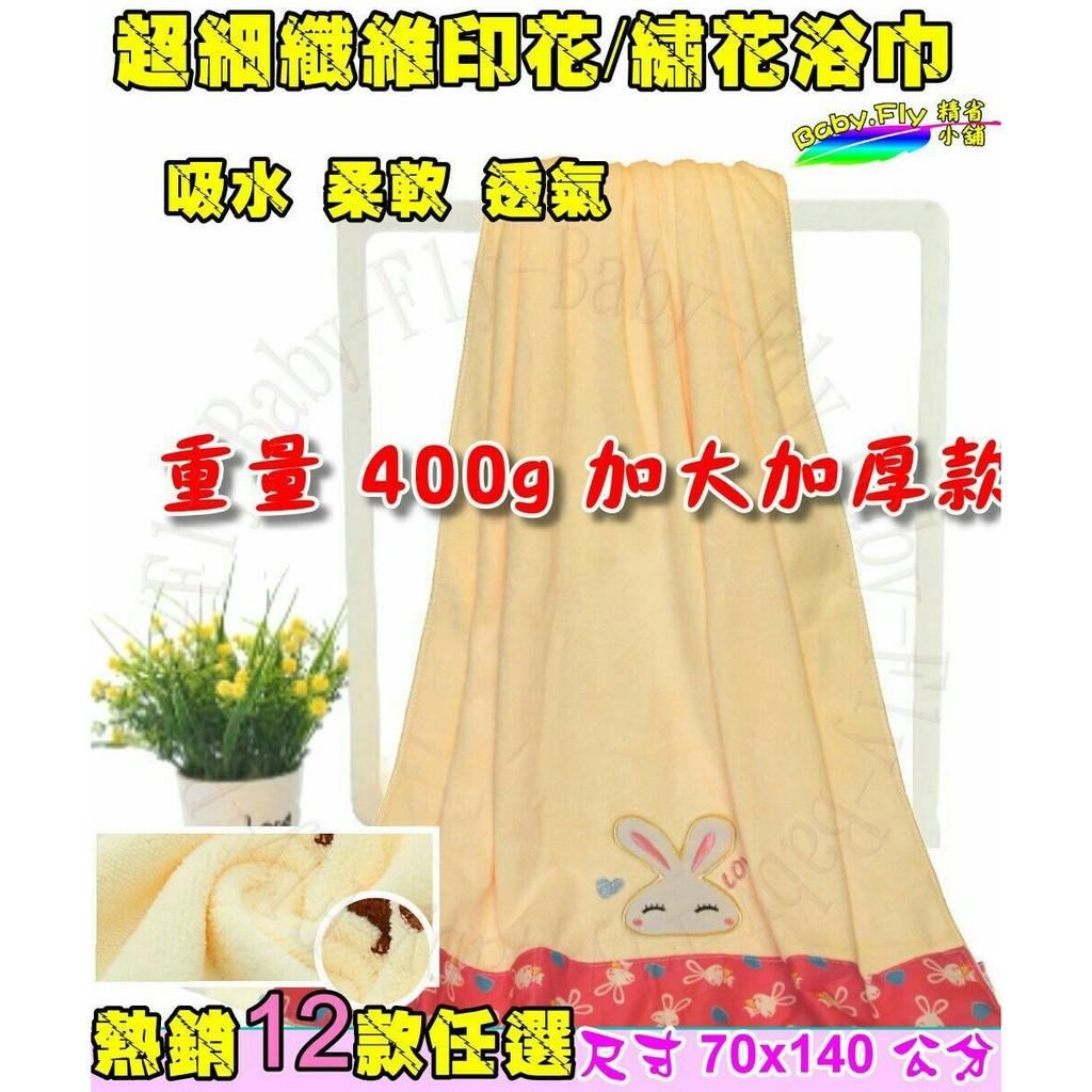 豆豆的家 ✨真正加厚超吸水大浴巾❤️400g 70 140 公分厚款超吸水極細纖維柔軟吸水