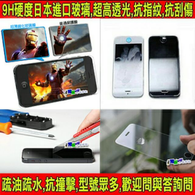 2 5D 超薄 玻璃貼玻璃膜9H 鋼化螢幕保護貼G pro2 oppo X909 Find