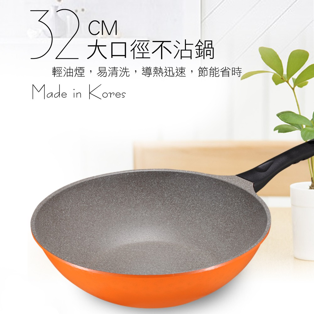 ~韓國Kitchen Art ~亮麗橘鈦晶不沾炒鍋超大32cm