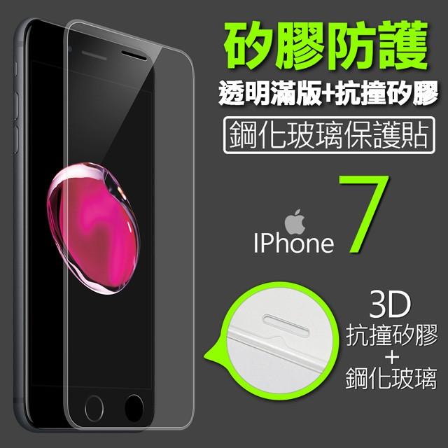 販售~矽膠防護~SSG iPhone7 7 4 7 吋5 5 吋透明滿版鋼化玻璃手機保護貼