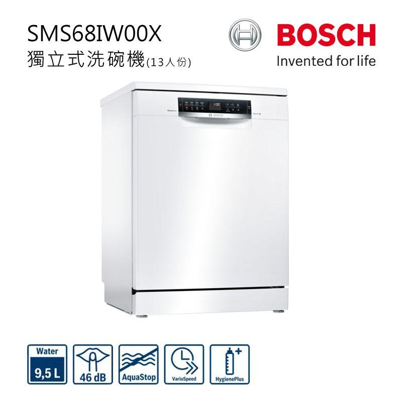 【Bosch 博世】SMS68IW00X 獨立式洗碗機